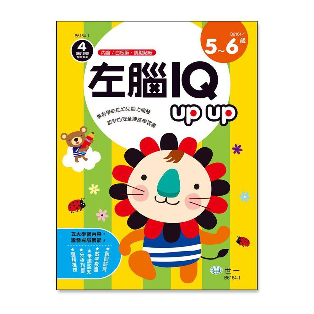 左腦IQ up up(5-6歲)