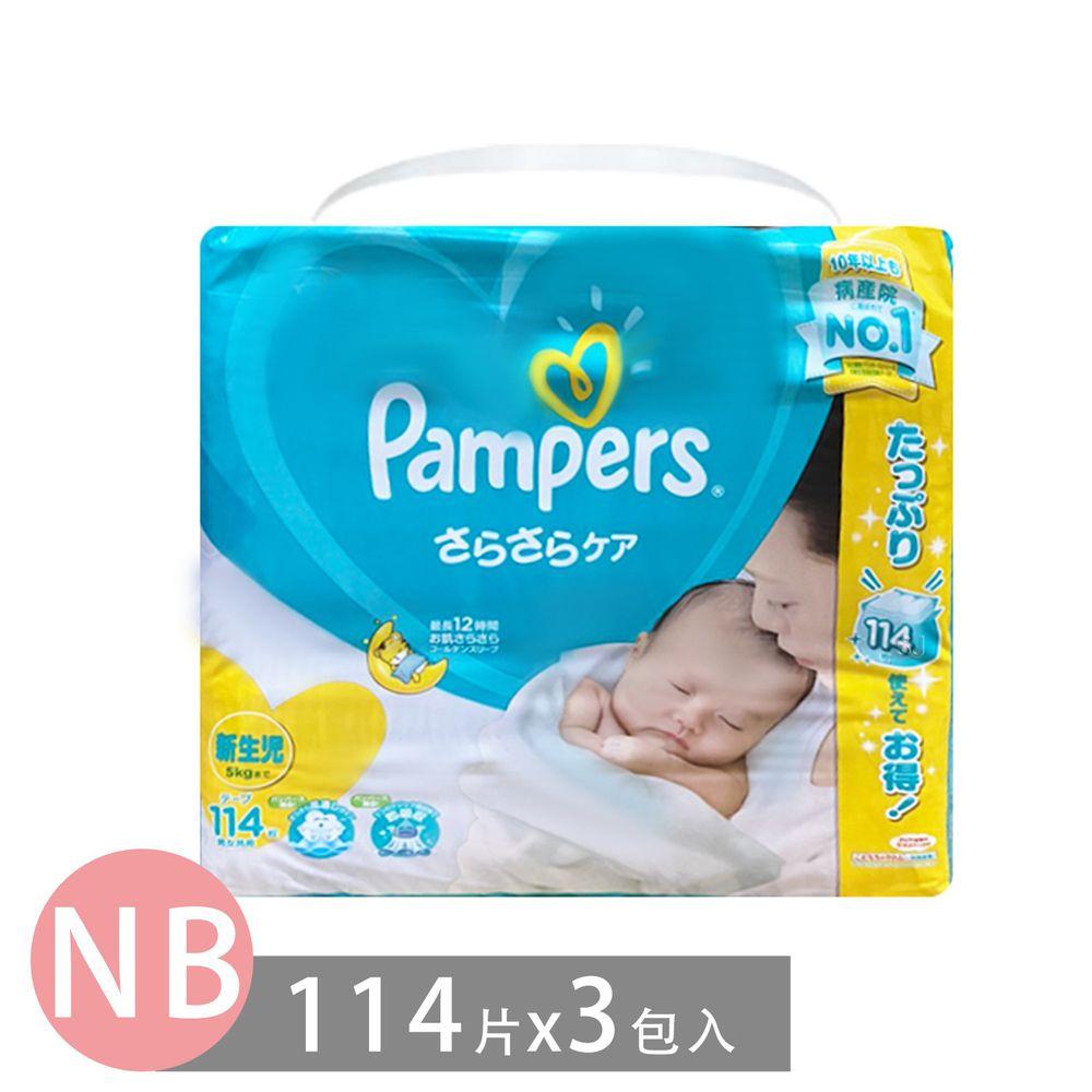Pampers 幫寶適 - 日本境內 巧虎增量版 黏貼型-黏貼型 (NB[5kg以下])-114枚*3包入(日本原廠公司貨 平行輸入)