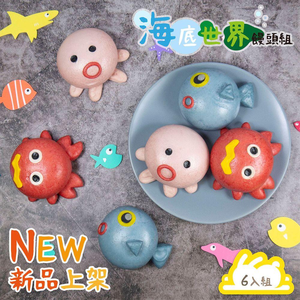 艾酷奇 - 海底世界饅頭組-(6入/袋)-(全素)-章魚饅頭*2、魚饅頭*2、螃蟹饅頭*2-50g±5%