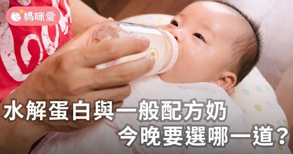 水解蛋白配方奶粉與一般配方奶粉, 今晚要選哪一道?