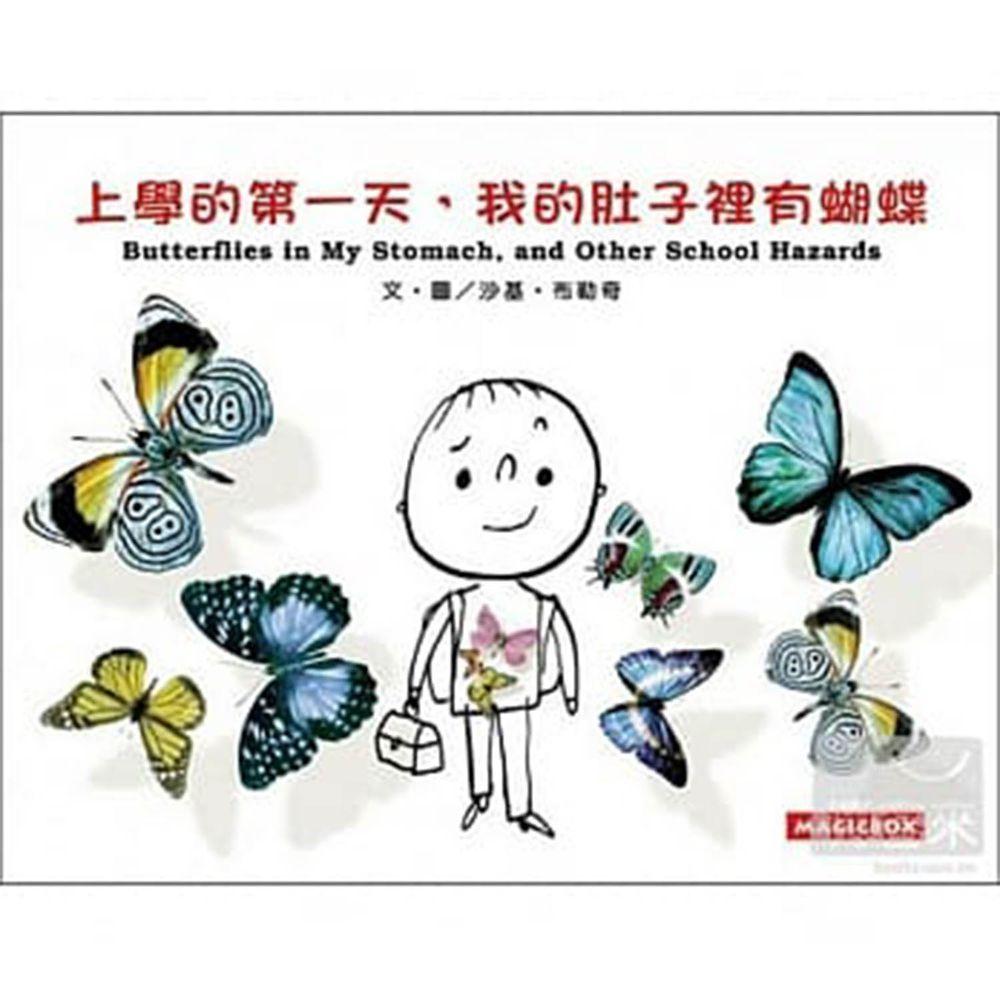 上學的第一天,我的肚子裡有蝴蝶-文化部中小學優良課外讀物