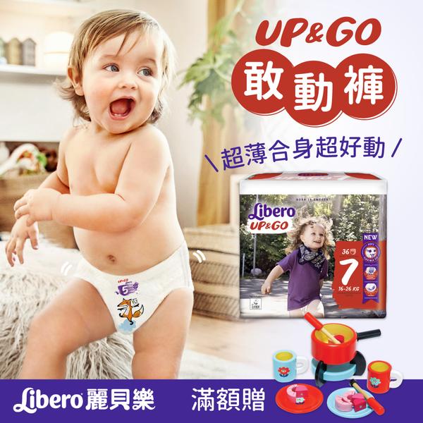 平台最低價【尿布界LV】麗貝樂,滿額贈木製玩具巧克力鍋!