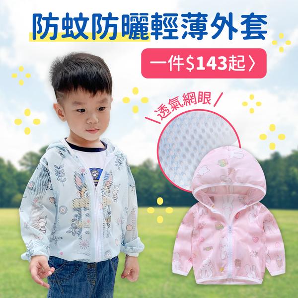 【少量現貨】平價防蚊防曬輕薄外套~迎戰夏日艷陽天