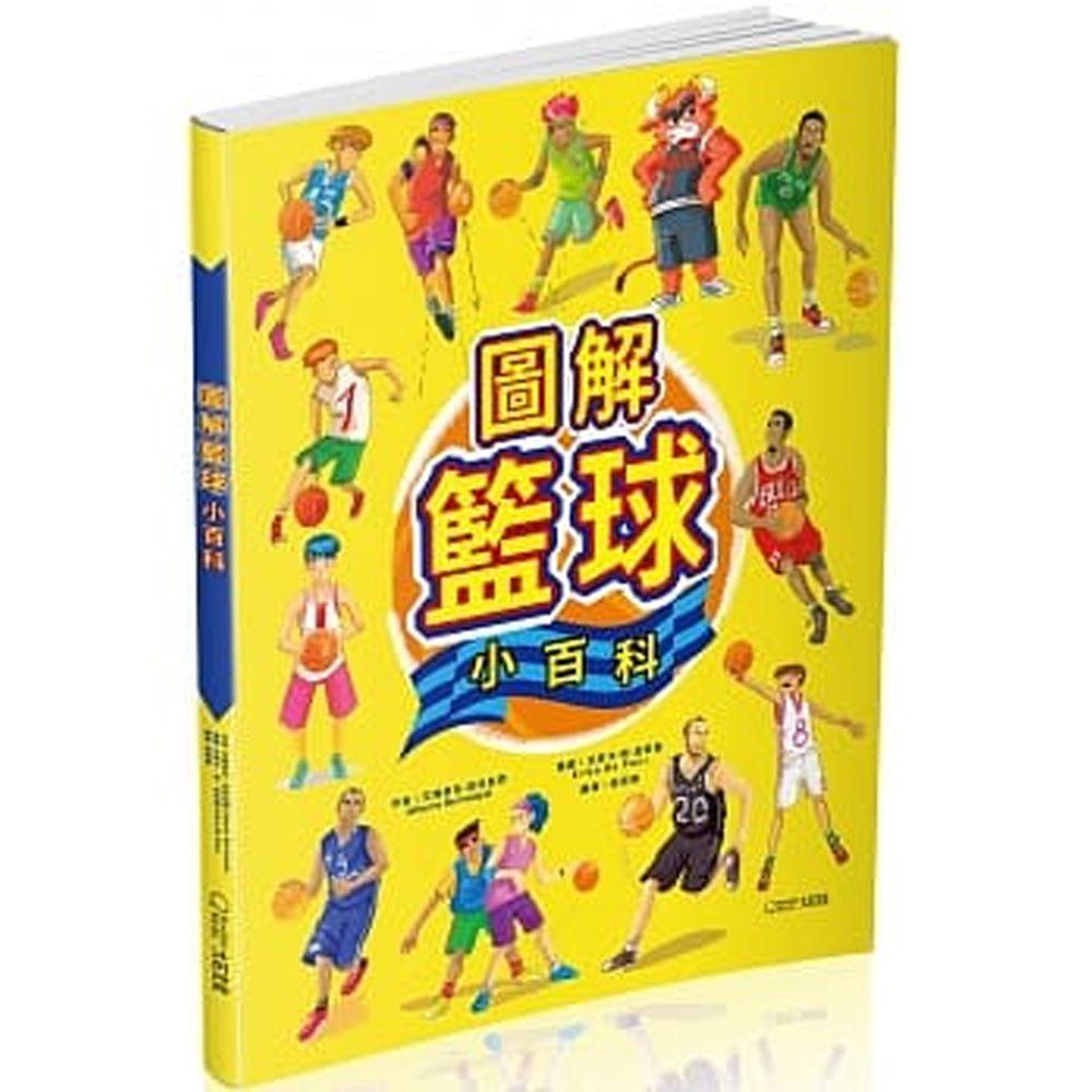 圖解籃球小百科 (平裝 / 88頁 /全彩印刷)