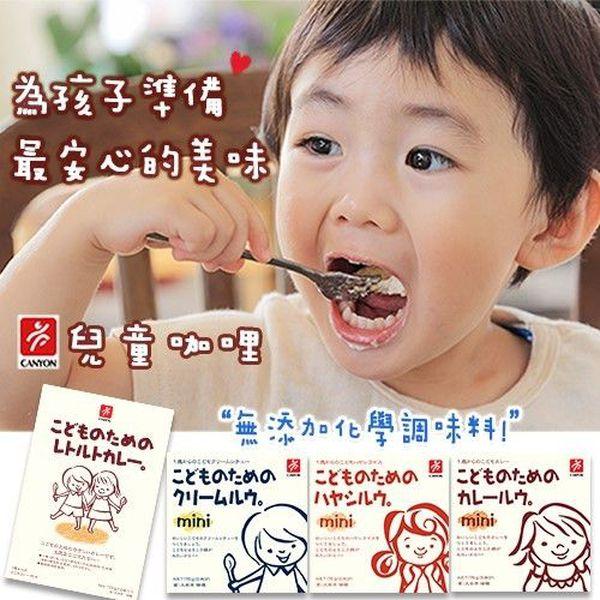 一歲以上幼兒就能吃!【日本CANYON】兒童咖哩塊 / 調理包