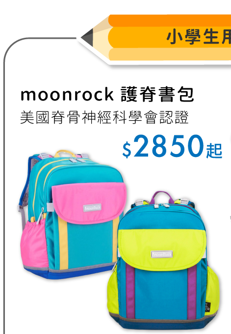 https://mamilove.com.tw/market/category/children-bags/school-bag