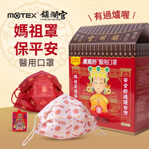 鎮瀾宮大甲媽 x MOTEX摩戴舒 限定雙色醫用口罩禮盒