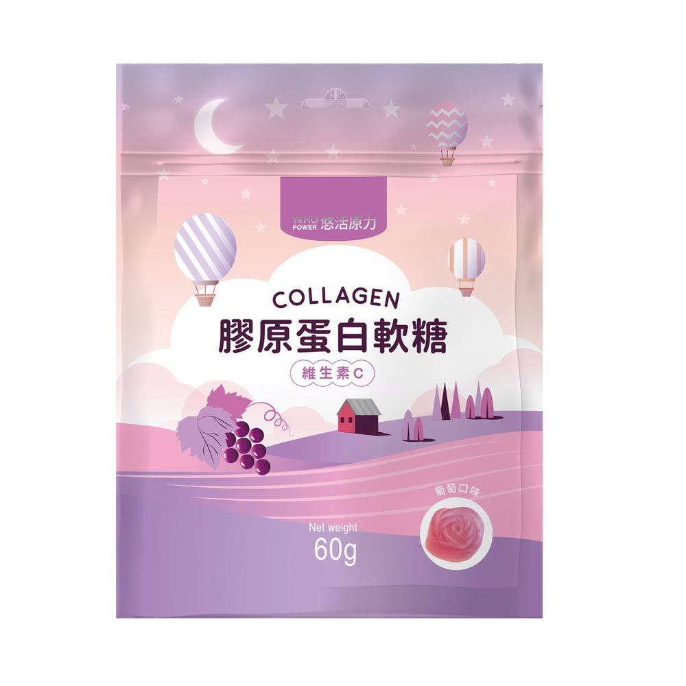 悠活原力 - 膠原蛋白+維生素C軟糖-葡萄口味/包-60g/包