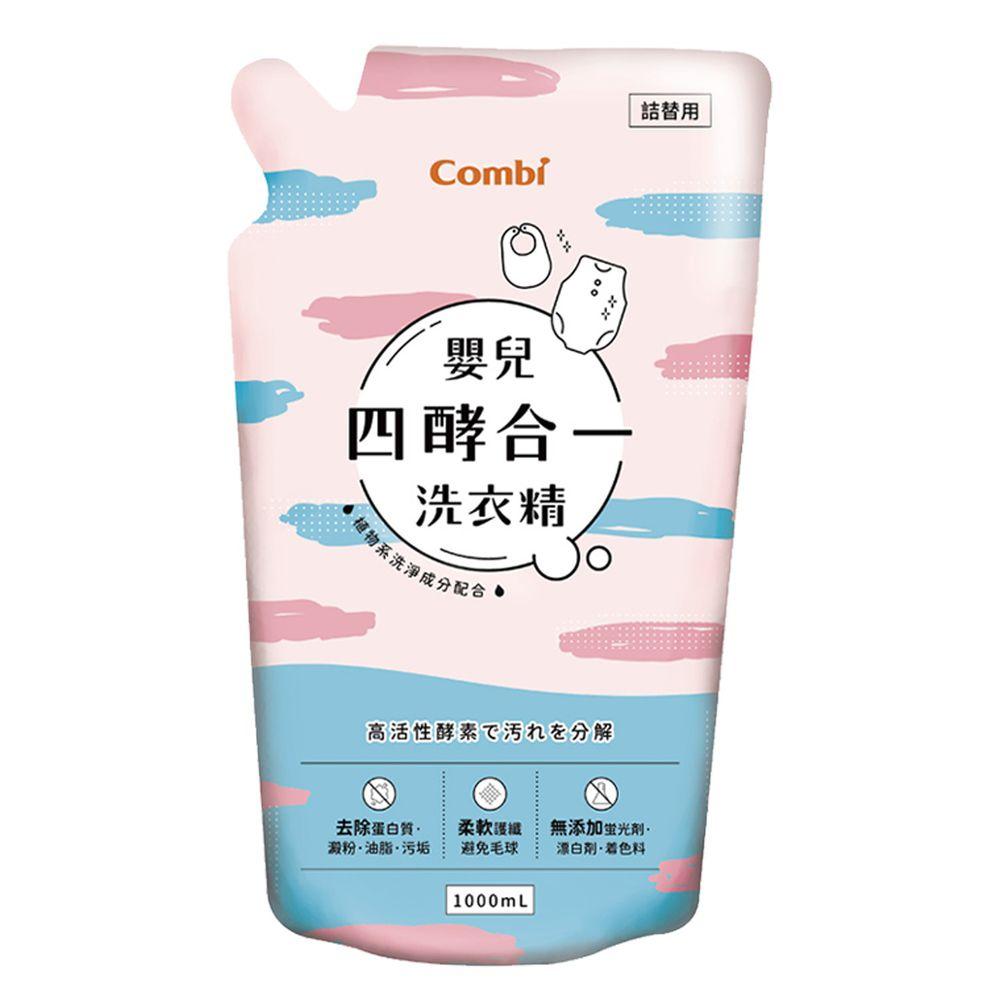日本 Combi - 嬰兒四酵合一洗衣精補充包-1000ml