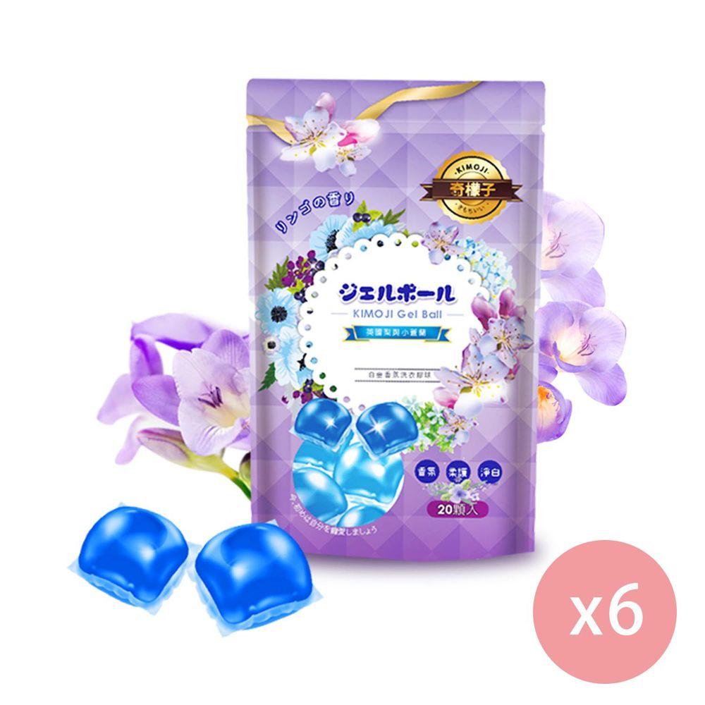 奇檬子 - SGS香氛小蒼蘭洗衣膠球-20顆入*6包