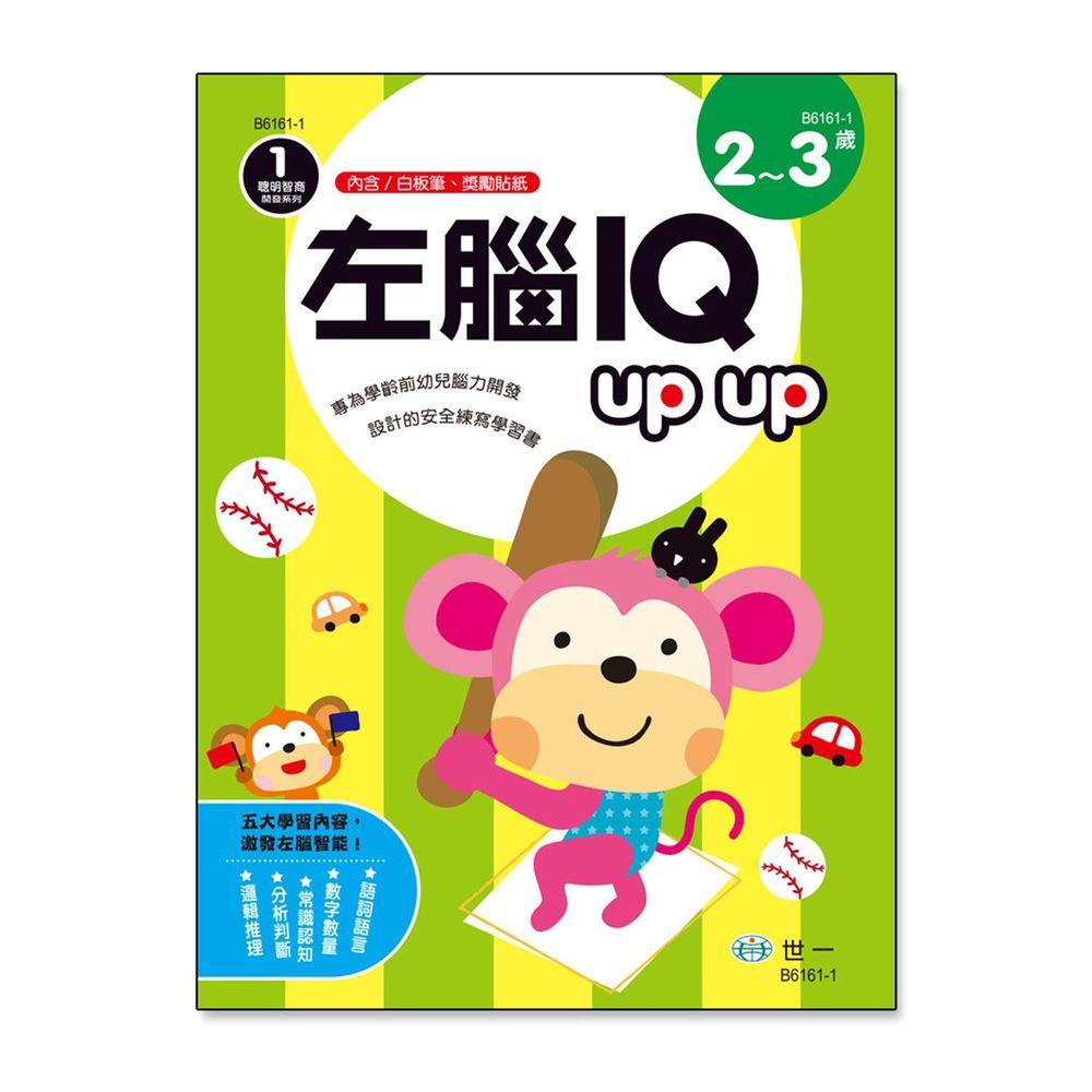 左腦IQ up up(2-3歲)