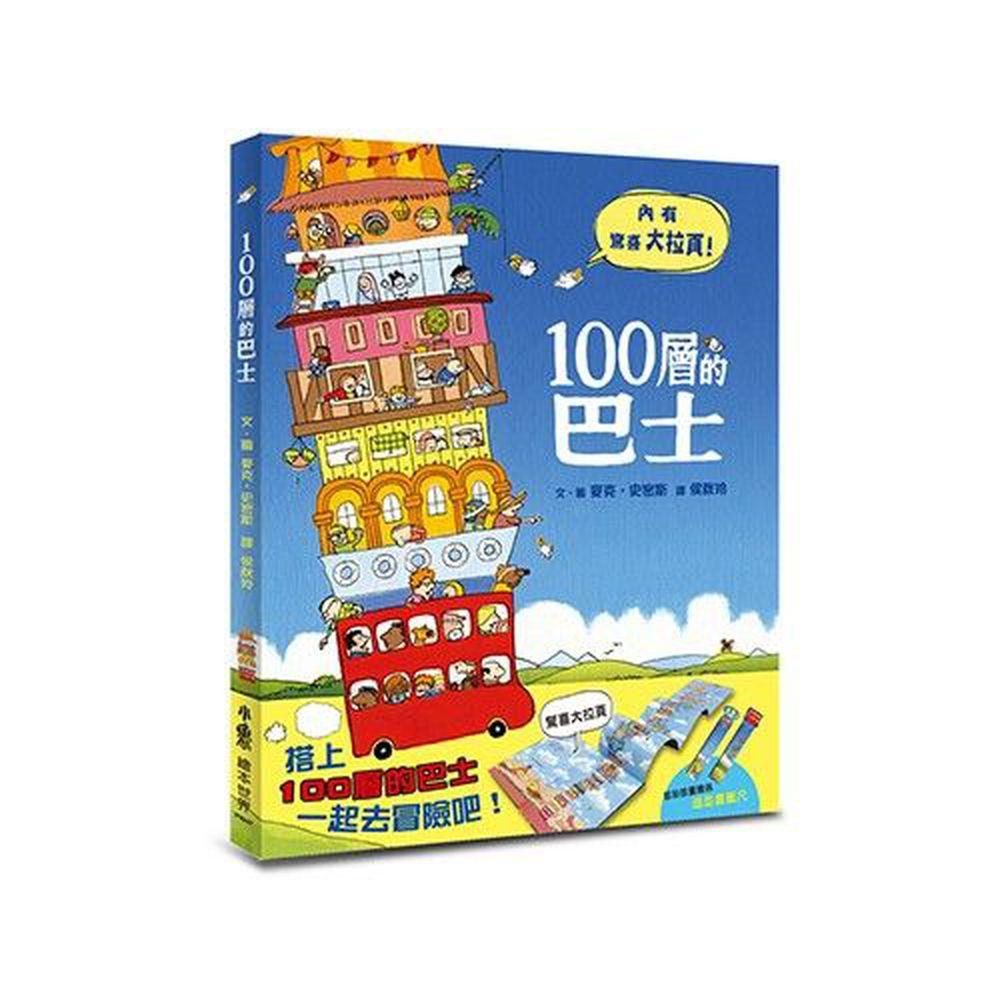 100層的巴士(二版)