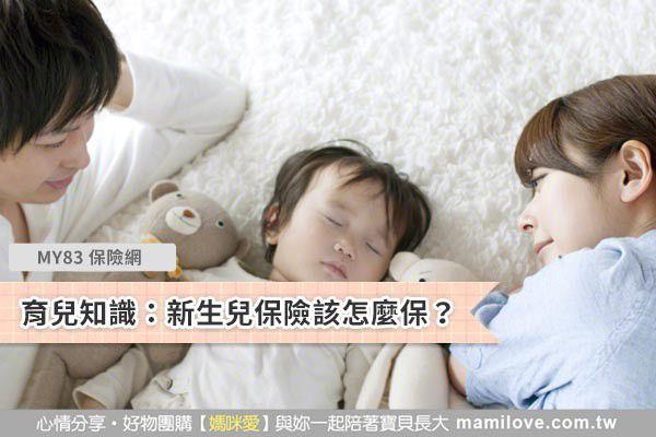 育兒知識:新生兒保險該怎麼保?