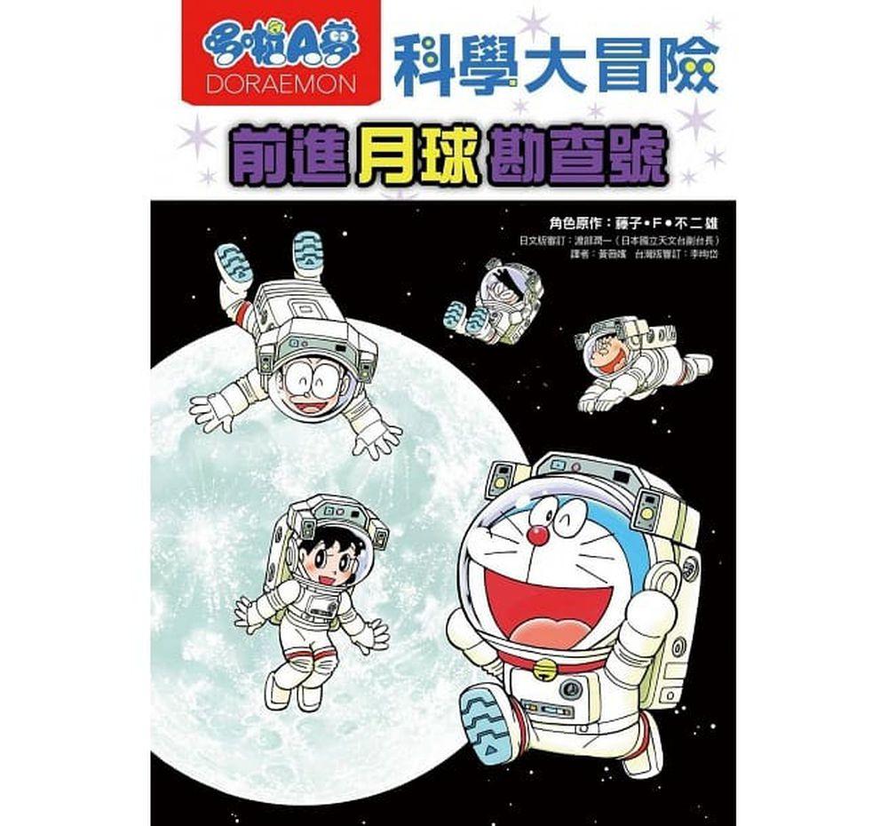 哆啦A夢科學大冒險1:前進月球勘查號
