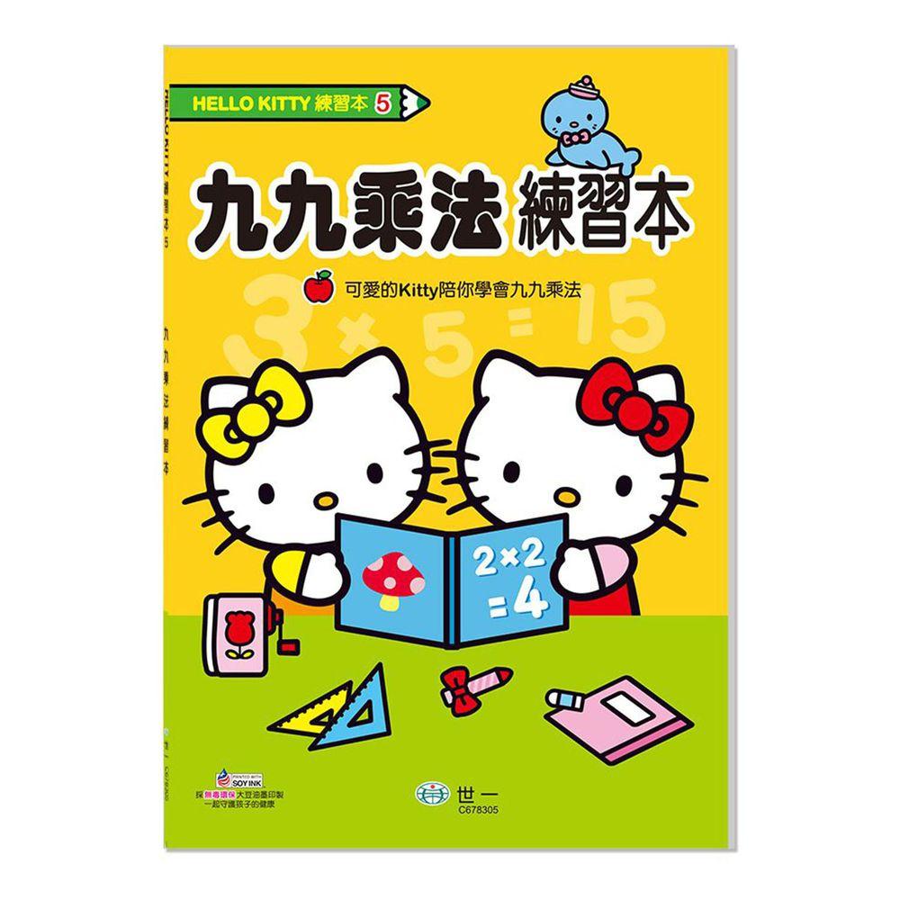 世一文化 - HelloKitty九九乘法練習本