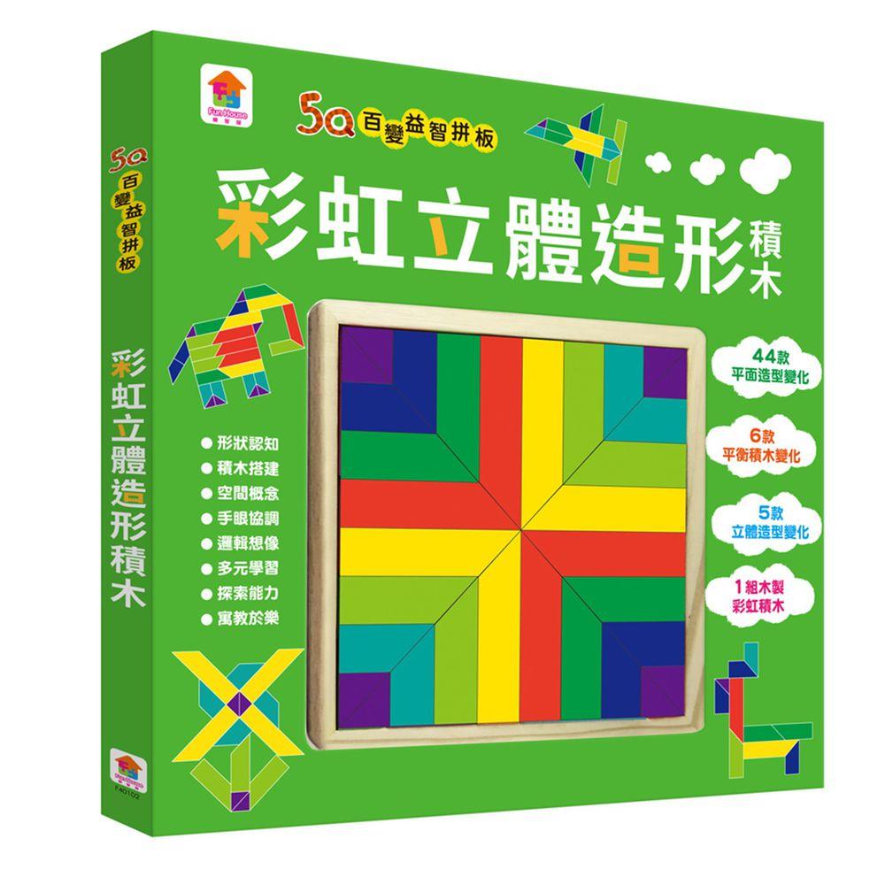 双美生活文創 - 5Q百變益智拼板:彩虹立體造形積木-44款平面造型變化+6款平衡積木變化+5款立體造型變化+1組木製彩虹積木
