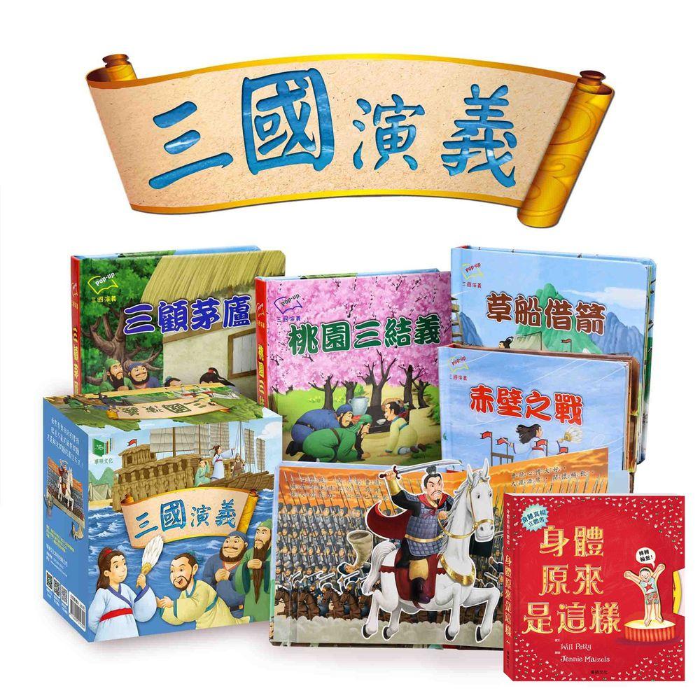 華碩文化 - 【獨家價】身體原來是這樣+三國演義套書-贈『在黑板上畫農場吧!』