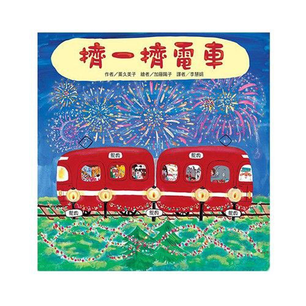 紅色小電車-擠一擠電車-精裝