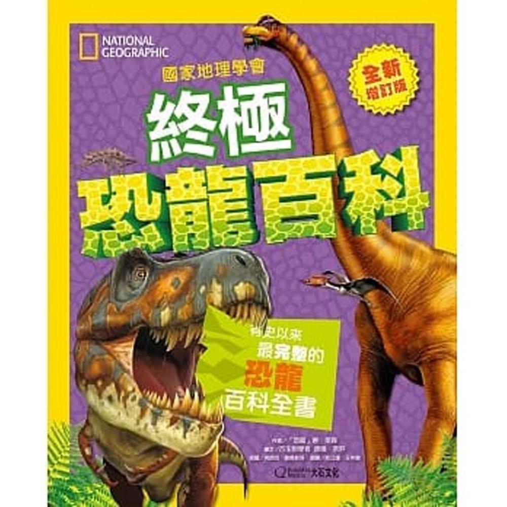 國家地理學會終極恐龍百科:有史以來最完整的恐龍百科全書(全新增訂版) (精裝 / 296頁/全彩印刷)