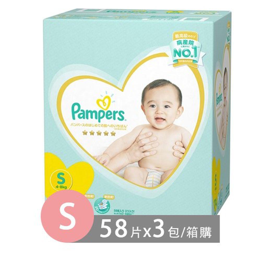 Pampers 幫寶適 - 日本境內五星幫寶適紙尿褲-黏貼型(彩箱版) (S [4~8kg])-58片x3包/箱