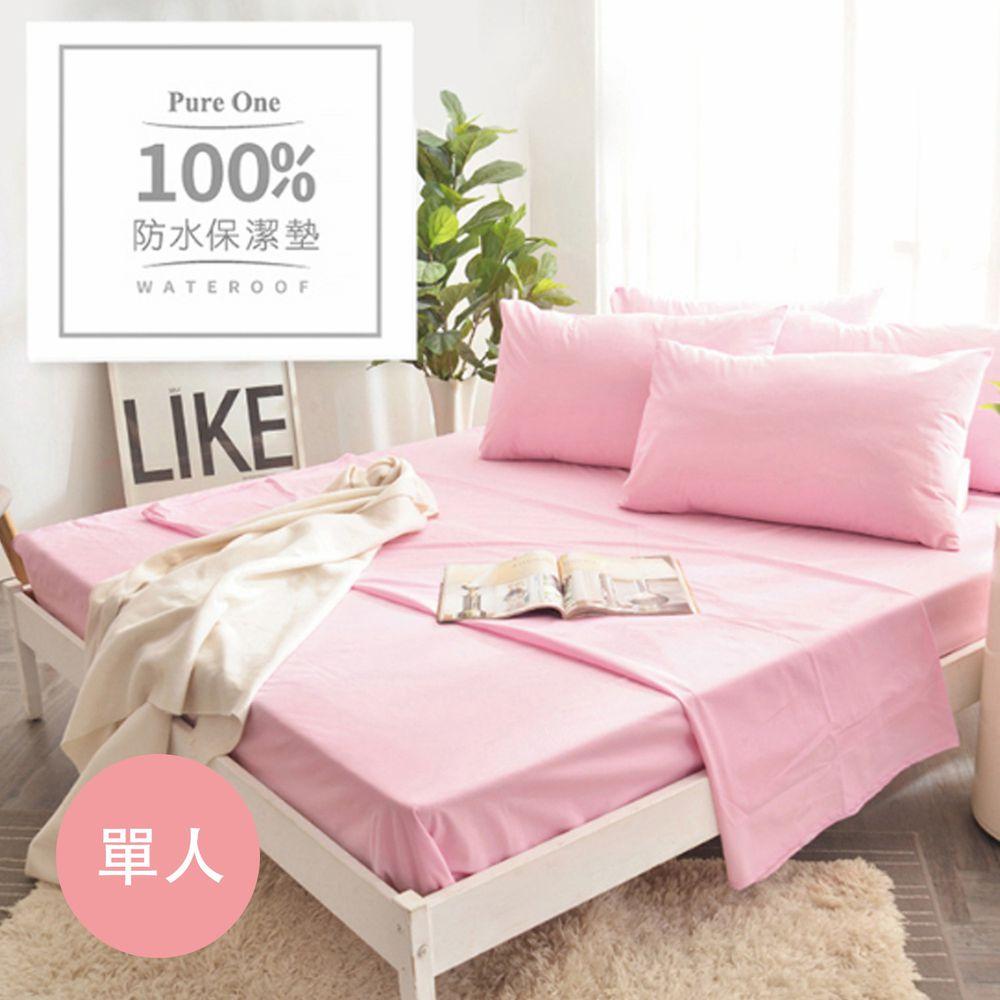 PureOne - 100%防水 床包式保潔墊-櫻花粉-單人床包保潔墊