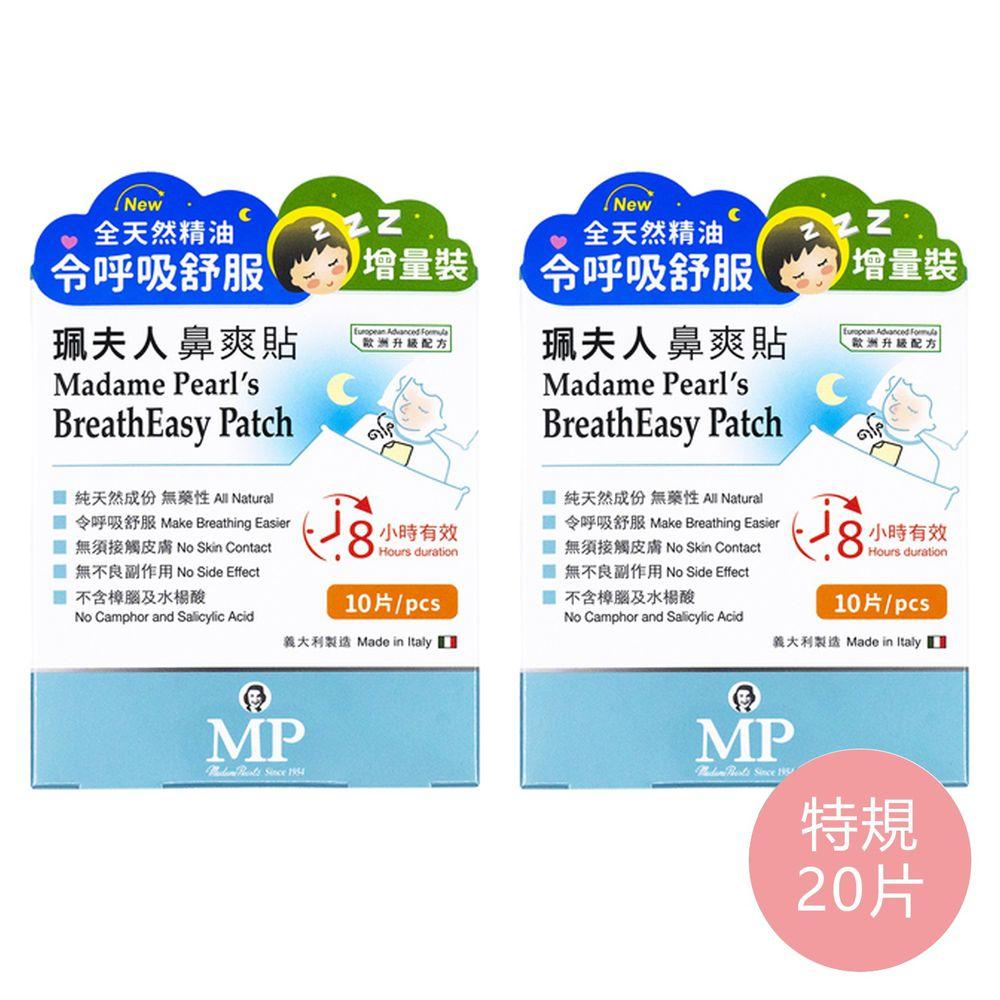 珮夫人 - 鼻爽貼 (升級版) (10片裝* 2盒)