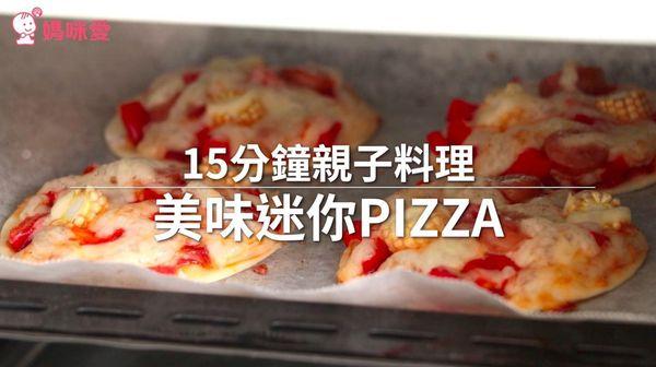 【親子料理】15分鐘,輕鬆做出超美味的迷你 Pizza !