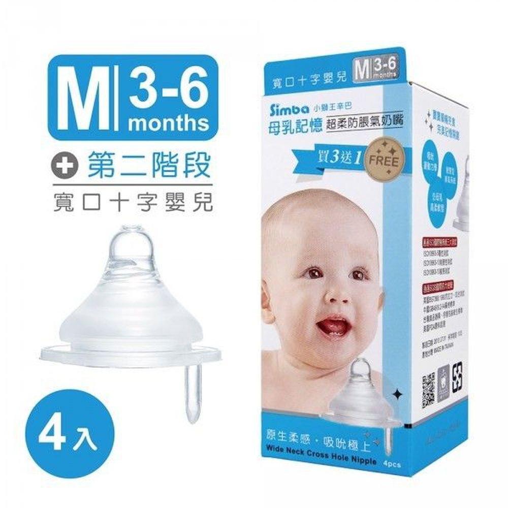 Simba 小獅王辛巴 - 超柔防脹氣寬口十字奶嘴 (M(嬰兒))-4入/組