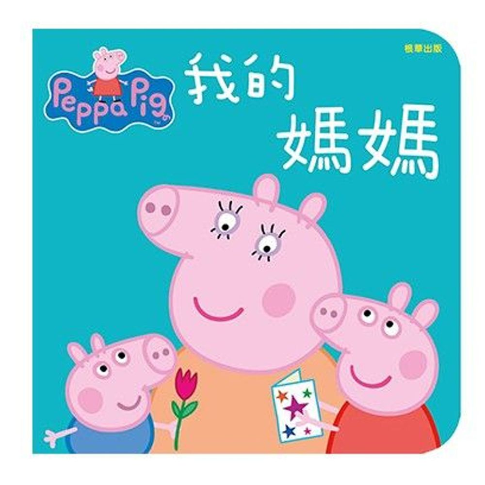 粉紅豬小妹-厚紙書-我的媽媽