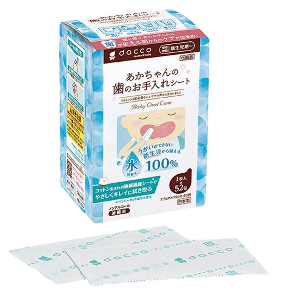 日本 OSAKI 大崎 - 日本製嬰兒潔牙棉52入