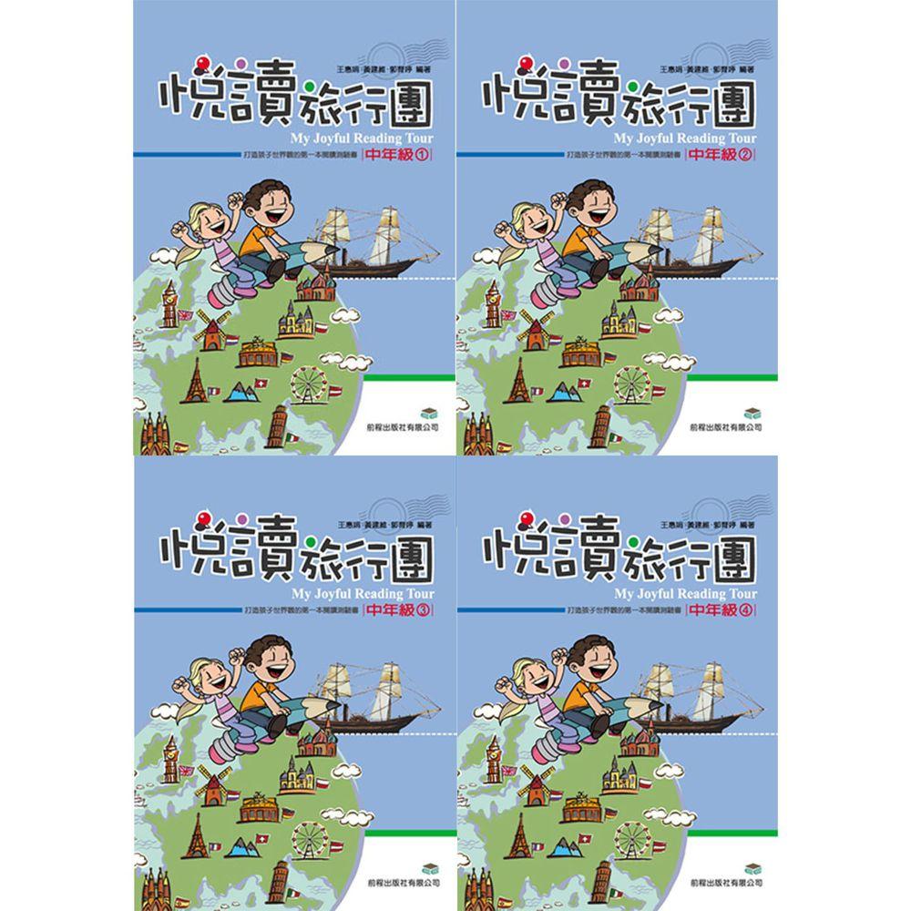 悅讀旅行團-中年級1-4