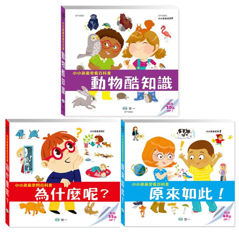 世一文化 - 小小孩最愛百科三書全套