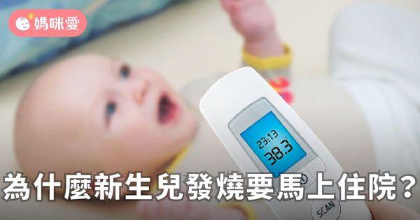 新生兒發燒為什麼需要馬上住院?