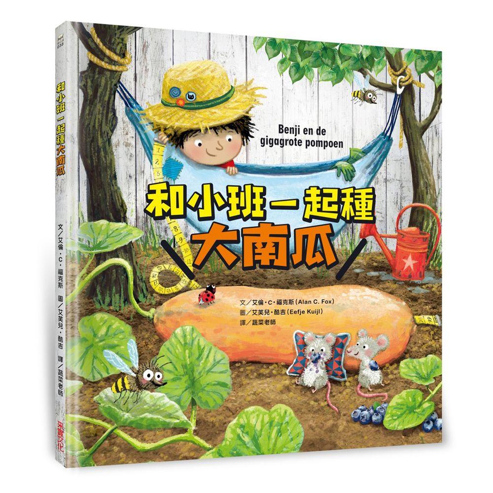 和小班一起種大南瓜- 《紐約時報》心理勵志暢銷作家,為鼓舞孩子創作的自然繪本