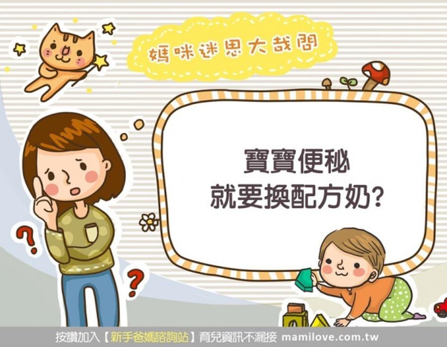 媽咪迷思:寶寶便秘就要換配方奶?