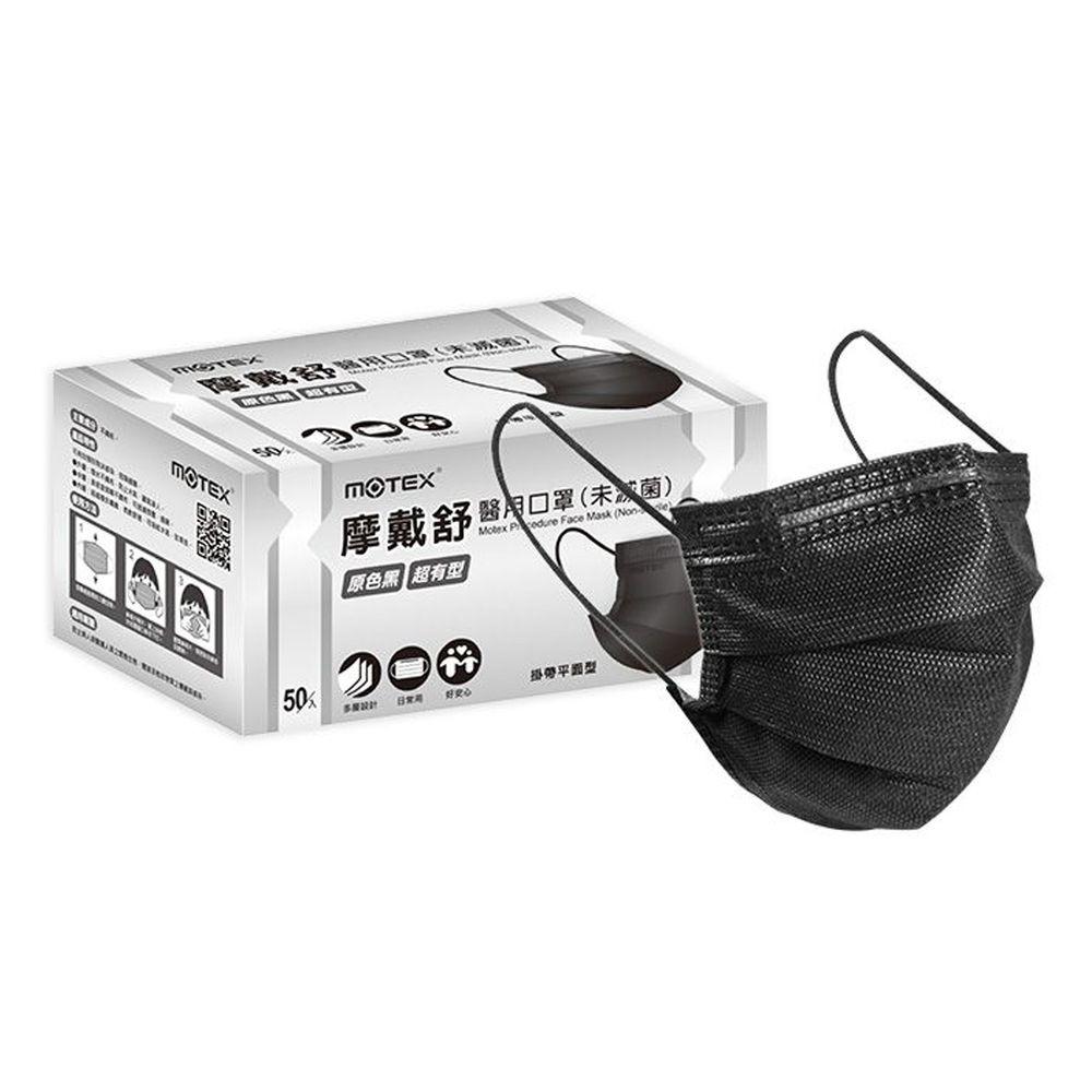 MOTEX 摩戴舒 - 醫用口罩(未滅菌)-雙鋼印-平面成人-外耳掛黑色 (L-17.5x9.5cm)-50片裸裝/盒