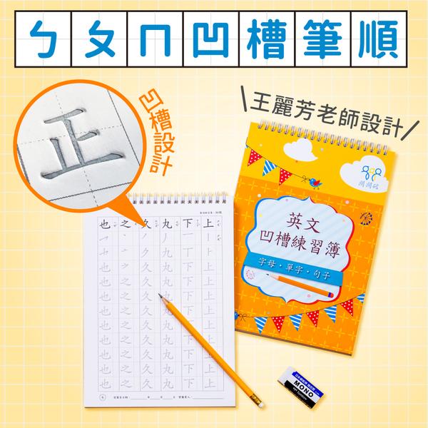 注音國字、ABC【筆順凹槽練習本】王麗芳老師設計 !