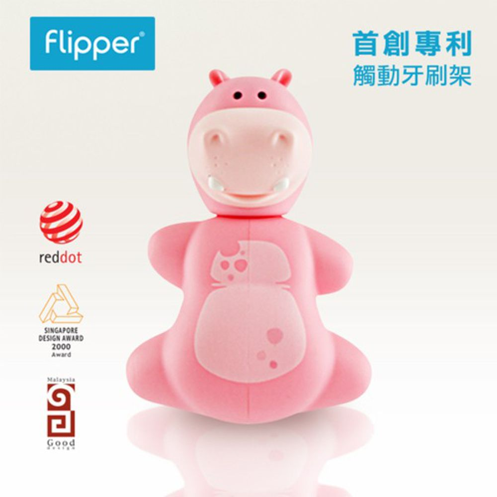 Flipper - 專利輕觸開關牙刷架-趣味動物-河馬