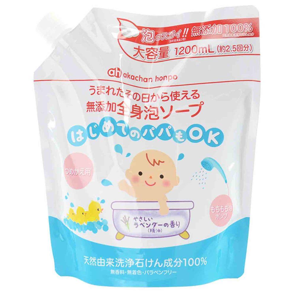 akachan honpo - 新手爸爸也OK 無添加全身沐浴乳 1.2L補充包