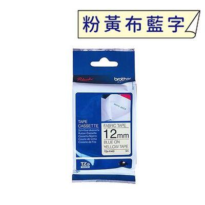 燙印布質標籤帶-粉黃布藍字-3米/捲
