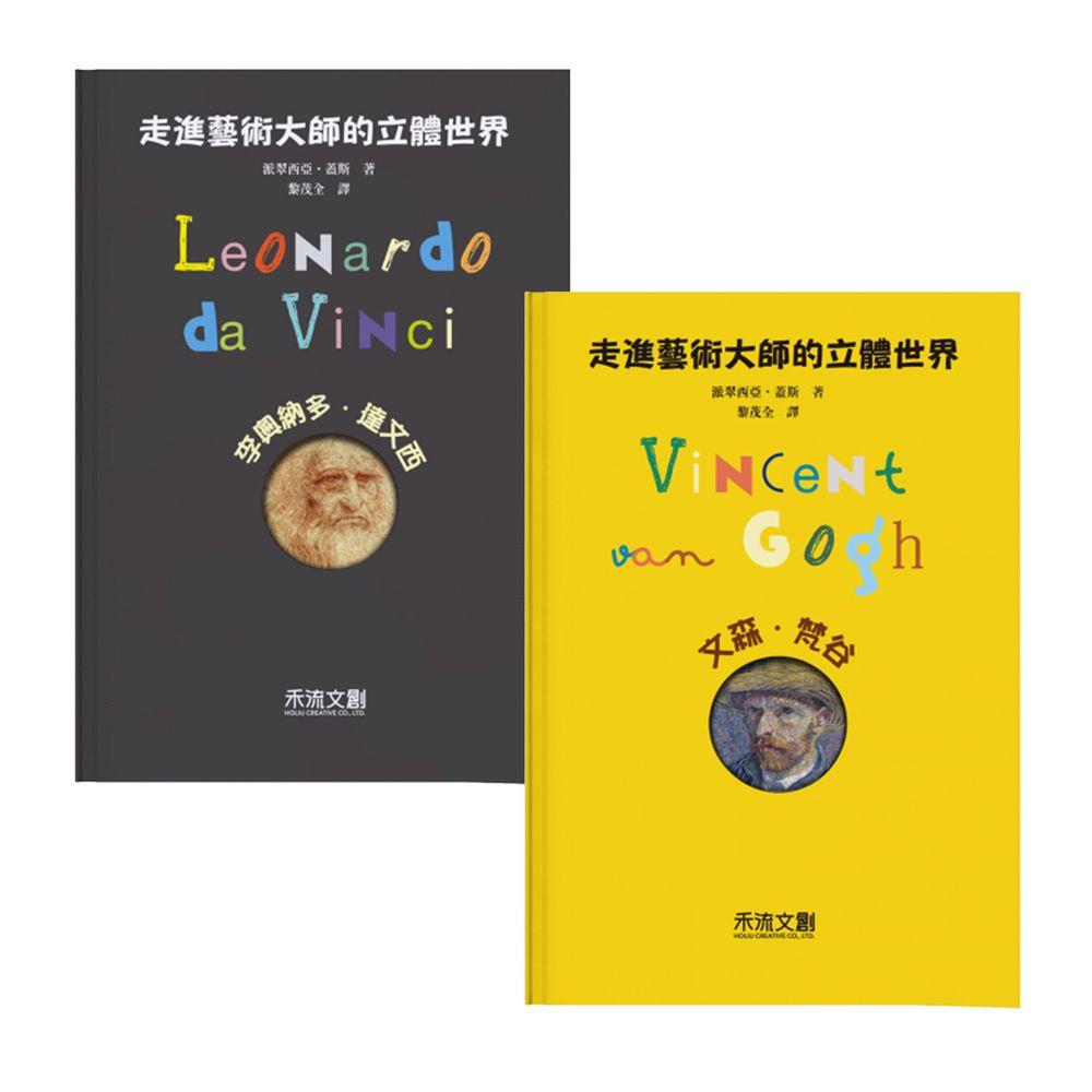 禾流文創 - 孩子的第一套藝術啟蒙立體套書2本一套-走進藝術大師的立體世界-李奧納多.達文西、文森・梵谷