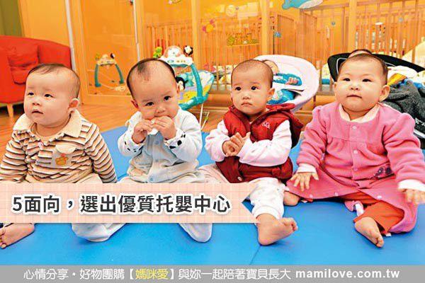 5面向,選出優質托嬰中心