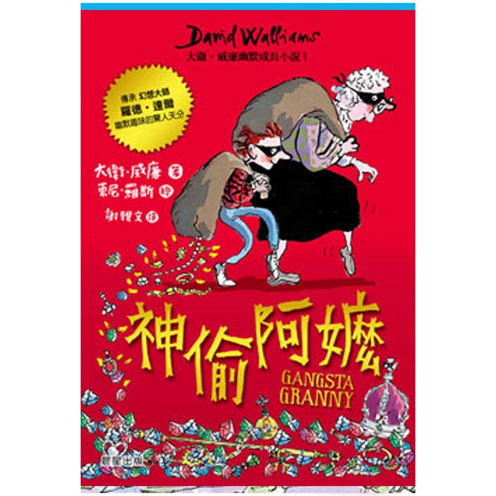 神偷阿嬤:大衛.威廉幽默成長小說1-◆英國紅屋童書獎