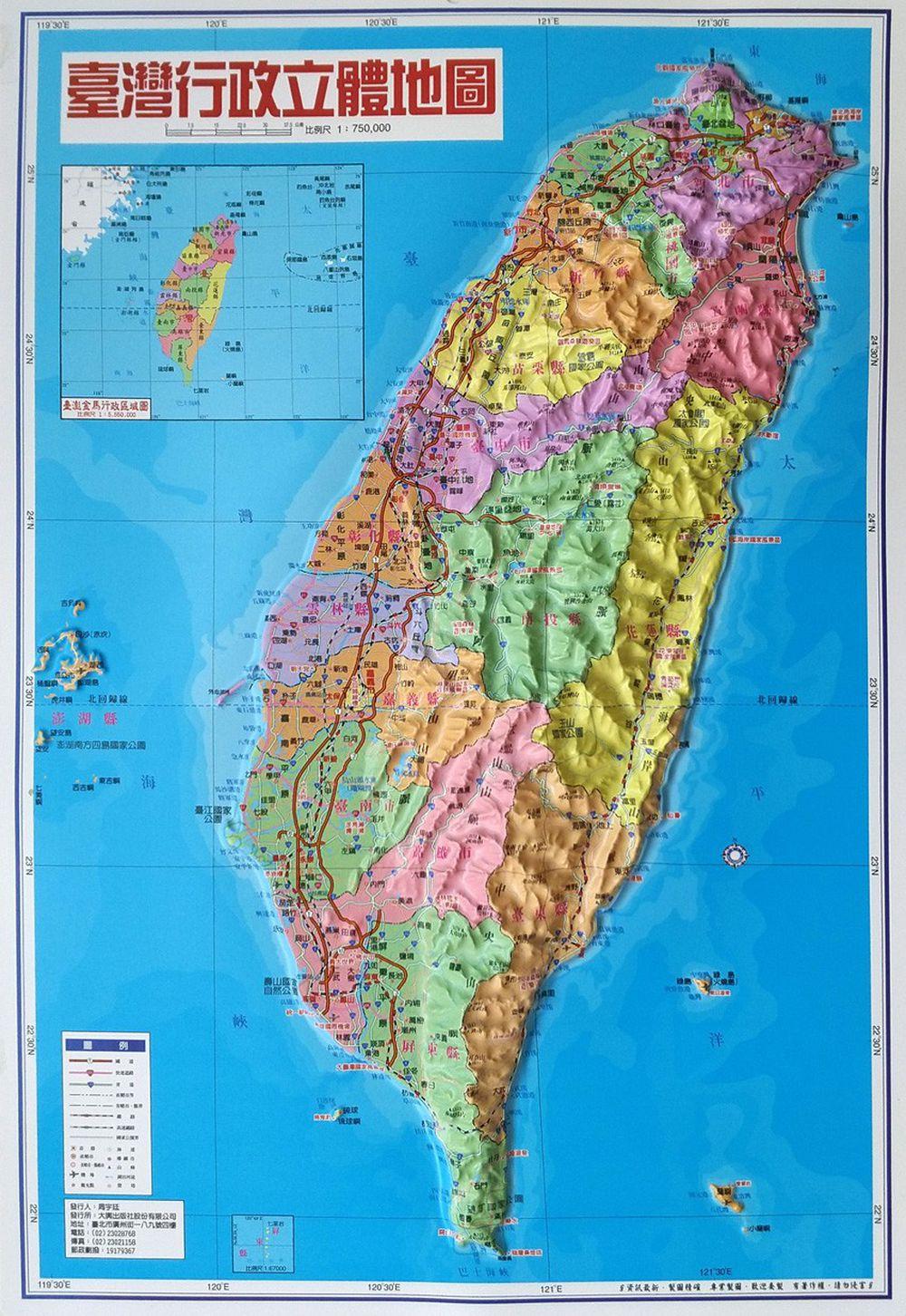 台灣行政立體地圖-立體圖 (54.5 x 39.3 cm)
