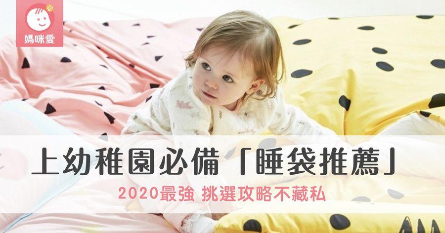 【攻略】上幼稚園必備『睡袋』,2020最新挑選攻略不藏私!