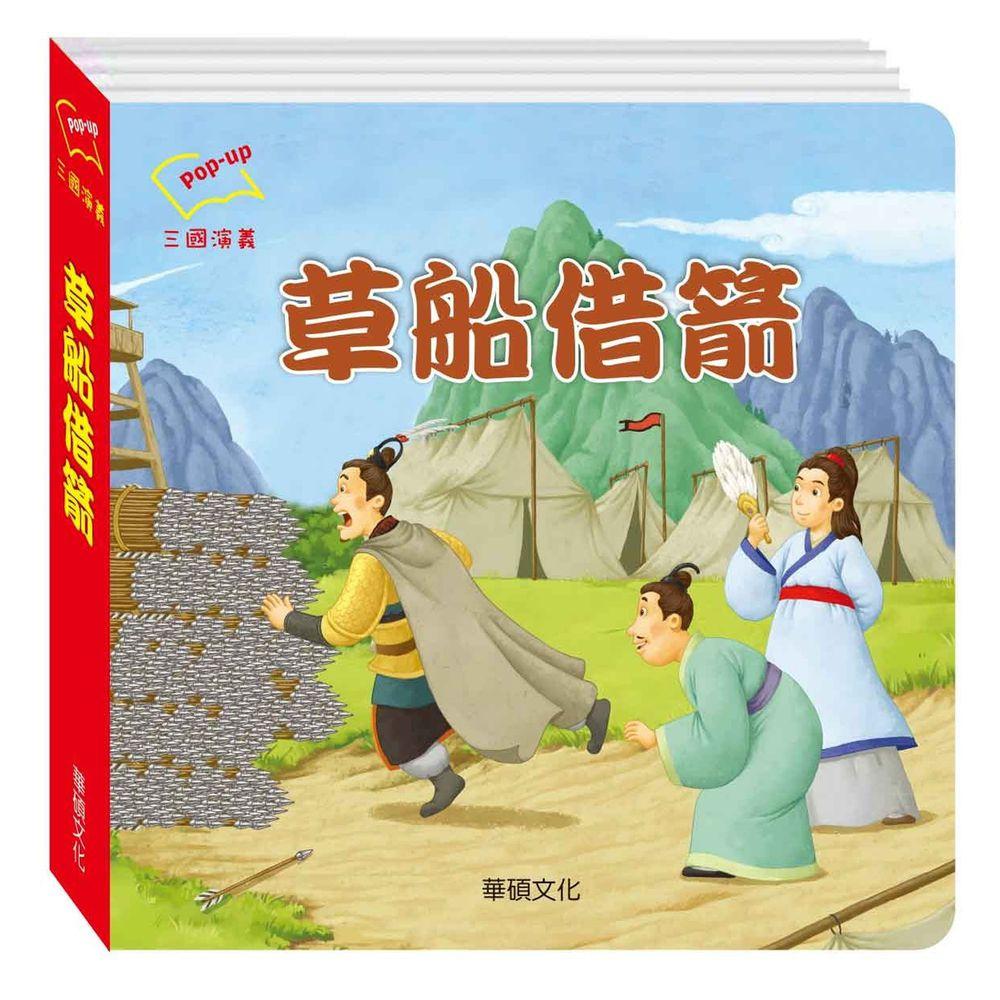 三國演義系列-草船借箭