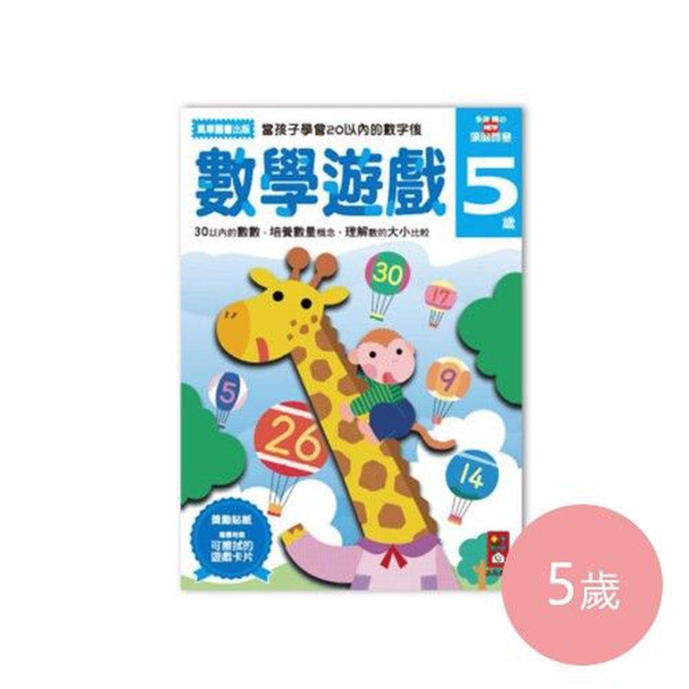 多湖輝的NEW頭腦開發-數學遊戲 (5歲)-64頁