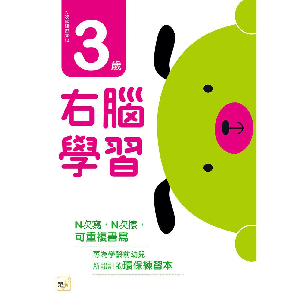 3歲右腦學習【N次寫練習本】(附印章學習筆1枝)