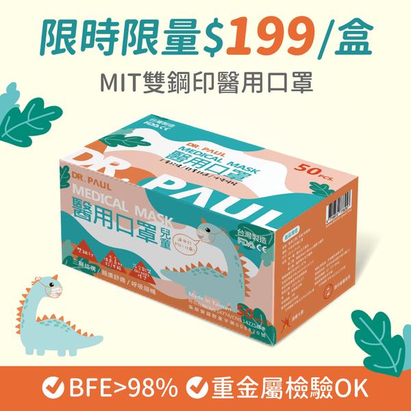 50片/盒只要 $199 ♥ 寶貝最愛恐龍 兒童、成人醫用口罩