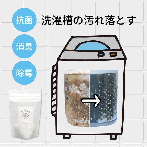 ✧ 100%純天然!日本製貝殼清潔粉 / 洗衣槽清潔錠 / 除臭粉 ✧